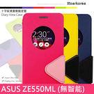 ※【無智能感應】十字紋 視窗側掀皮套 ASUS ZenFone 2 Deluxe/ZE550ML Z00AD/ZE551ML Z008D 5.5吋/保護套/保護殼