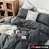 四件套床單人寢室雙人純棉床罩被套組素色磨毛床上用品【探索者戶外生活館】
