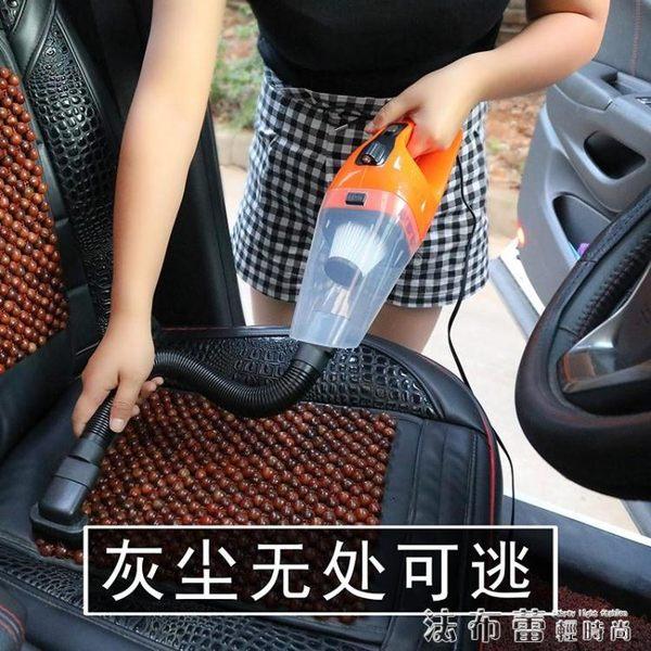 車載吸塵器強力12V車用車內手持吸力大功率 乾濕兩用 法布蕾輕時尚220V