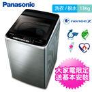 【Panasonic 國際牌】13kg變頻單槽洗衣機(NA-V130EBS-S)(含基本安裝+舊機回收)