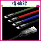 四合一傳輸線 BS 四頭數據線 USB線...