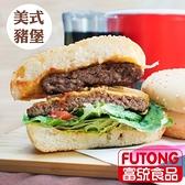 【富統食品】美式豬堡 10片/包