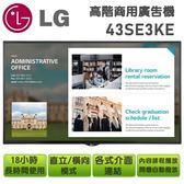 【LG 樂金】43吋高階多功能廣告機顯示器 43SE3KE 戶外電子看板 商用顯示器 (歡迎來電私訊)