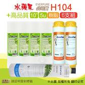 水蘋果居家淨水~ 水蘋果公司貨 EVERPURE H104 濾心 + EssenPure高品質前置濾心6支組(5微米PP+樹脂)