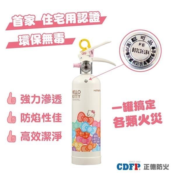 【南紡購物中心】【正德防火】Hello Kitty強化液滅火器_蝴蝶白