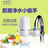 樂淘水凈水器水龍頭家用廚房 陶瓷前置活性炭自來水過濾器濾水器MIU