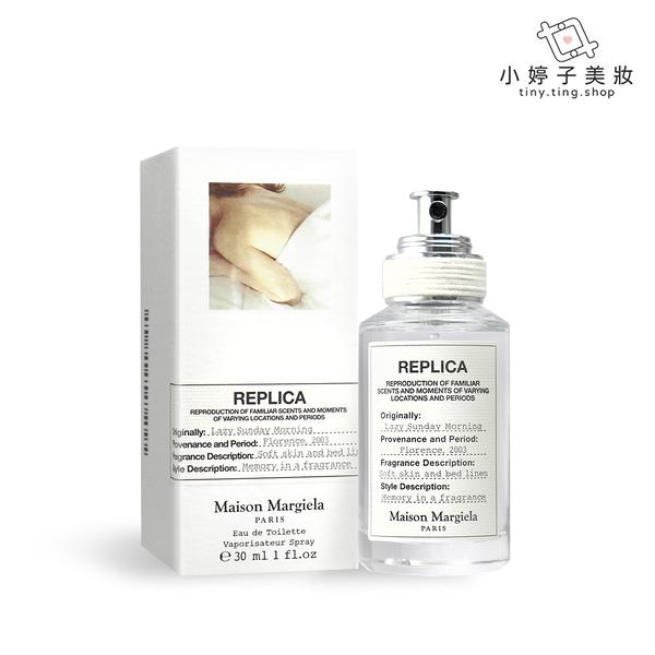 Maison Margiela REPLICA Lazy Sunday Morning 慵懶週末淡香水 30ml《小婷子美妝》