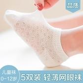兒童襪子網眼船襪夏季薄款純棉男童女童新生兒襪嬰兒寶寶襪子短襪【交換禮物】