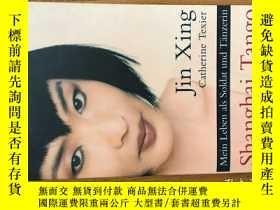 二手書博民逛書店Shanghai罕見Tango: Mein Leben als