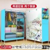 簡易布藝掛衣櫃鋼管加固簡約現代兒童小衣櫥宿舍組裝經濟型省空間『蜜桃時尚』