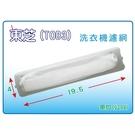 【TOSHIBA 東芝 / TECO 東元】(10入裝) TOB-3 (平) (單槽) 洗衣機濾網/棉絮過濾網