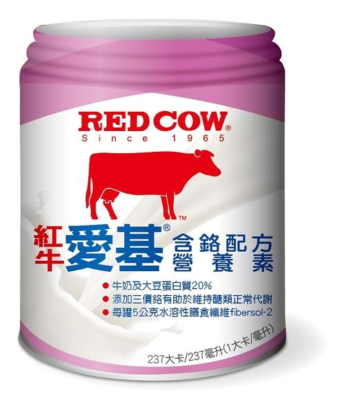 (加贈2罐)紅牛愛基含鉻配方營養素237ml*24罐/一箱 *維康