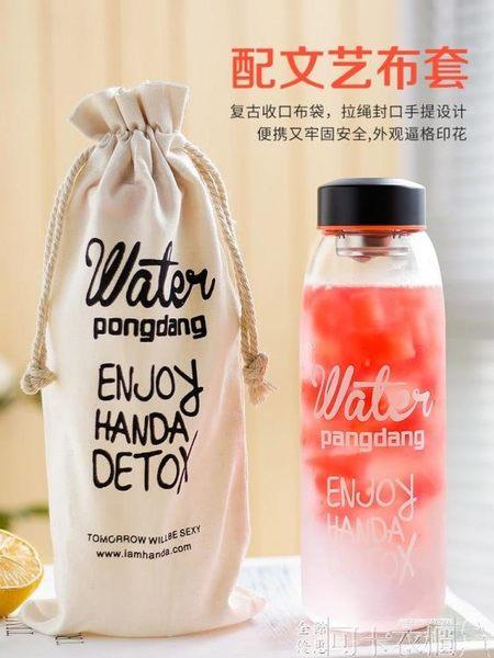 創意潮流網紅喝水杯ins少女心學生便攜韓國清新可愛隨手玻璃杯子 巴黎衣櫃