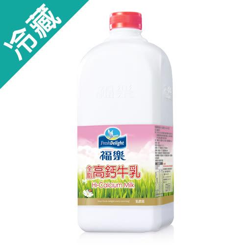 福樂高鈣優質牛乳1892ml【愛買冷藏】