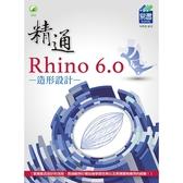 精通Rhino 6.0造形設計