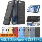 【妃航】ASUS ZenFone 4 ZE554 鋼鐵熊/變形金剛 PC+TPU 支架/防摔 軟殼+硬殼/保護殼
