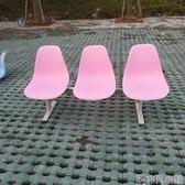 排椅 排椅等候椅車站醫院長椅公共聯排椅粉三人位椅子攝影椅 非凡小鋪 igo