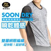 瑪榭 Soon Dry瞬乾體感 網眼排汗運動衣-花紗拼接(男)