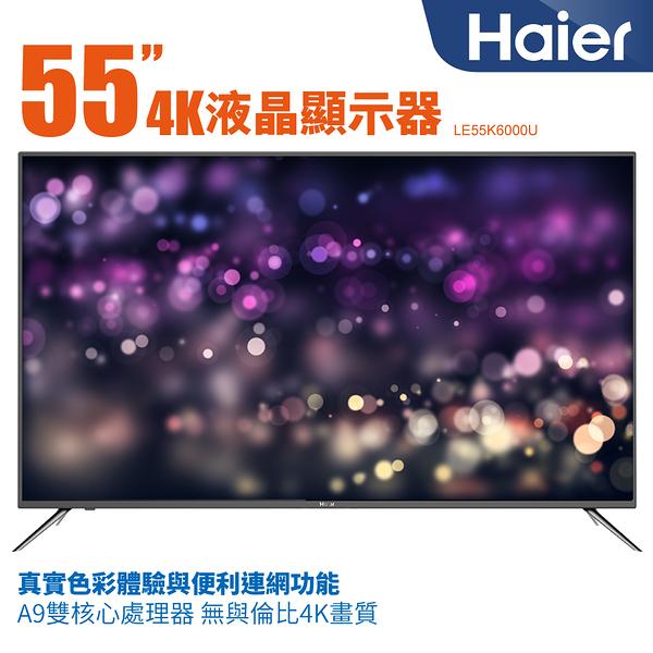 Haier 海爾 55吋 UHD LED 液晶電視 顯示器+視訊卡 55K6000U LE55K6000U HDR 4K 60HZ