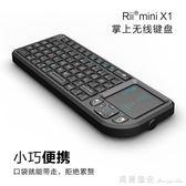 Rii X1 迷你無線數字小鍵盤 2.4G家用辦公USB充電 手機筆記本電腦 瑪麗蓮安