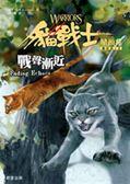 (二手書)貓戰士四部曲星預兆之二:戰聲漸近