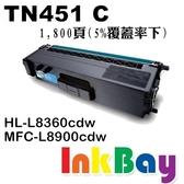 BROTHER TN-451 C 相容碳粉匣(藍色)【適用】HL-L8360cdwMFC-L8900cdw /另有TN451BK/TN451C/TN451M/TN451Y