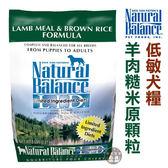 ★台北旺旺★美國NB.Natural Balance.羊肉糙米全犬低敏配方【4.5磅】