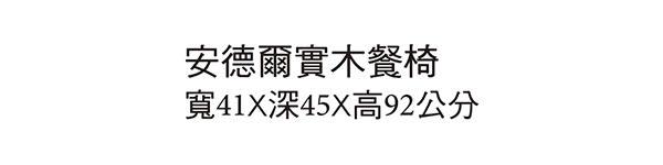 【森可家居】安德爾實木餐椅 7JX246-7 椅子 鄉村風