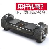 平衡車 智慧電動兩輪平衡車兒童成人8.5英寸越野雙輪代步車 萬寶屋