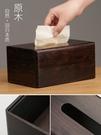 實木質紙巾盒家用茶幾客廳收納抽紙盒紙抽木制辦公室創意簡約復古