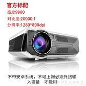 投影儀家用辦公高清1080P家庭影院小型手機無線WIFI教學投影機 WD科炫數位旗艦店