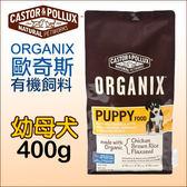 [寵樂子]《美國ORGANIX歐奇斯 》有機飼料 - 幼母犬400g