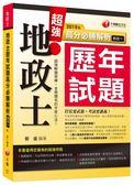 (二手書)2015年地政士歷年試題高分必勝解析(四合一)