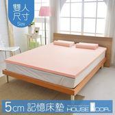 House Door 大和抗菌防螨布套 5cm記憶床墊-雙人5尺(甜美粉)