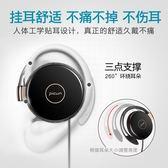 L1耳機掛耳式 有線線控帶話筒運動跑步頭戴式耳麥通用  『米菲良品』