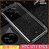 極致超薄 HTC U11 EYES U11+ 手機殼 超薄TPU 防水印 HTC U Ultra 透明殼 HTC U Play 保護套 手機套