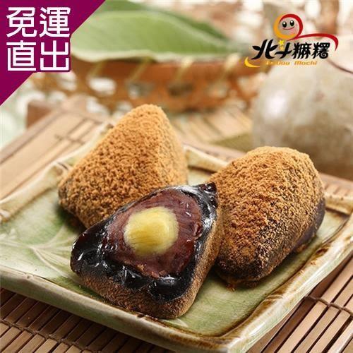 北斗麻糬 黑糖紅豆奶皇冰粽(8粒/盒,共兩盒)【免運直出】