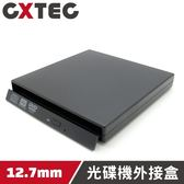 Sunvalley SlimType 12.7mm SATA USB 2.0 托盤式薄型光碟機外接盒【ODK-PS1】