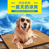 寵物冰墊 狗狗用夏季涼席薩摩金毛中型大型犬藤編狗窩窩涼墊寵物涼席套降暑