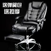 電腦椅現代簡約懶人可躺椅子靠背椅升降辦公椅老板椅轉椅座椅 JD   美物 99免運