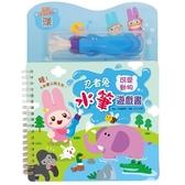 忍者兔水筆遊戲書【可愛動物】【遊戲書】
