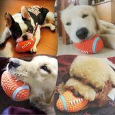 狗狗玩具發聲玩具球泰迪法斗小狗金毛大型犬磨牙耐咬幼犬寵物用品【中秋節好康搶購】