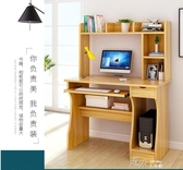 電腦桌 桌 家用簡約辦公桌書桌簡易桌子學生寫字桌經濟型省空間 YYX  【快速出貨】