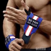 健身護腕男扭傷手腕帶女臥推  手套裝備助力帶繃帶護具護肘 出貨