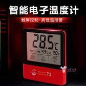 魚缸溫度計 高精度LED數顯水溫計水族箱養魚測溫電子溫度計