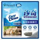 【加拿大原裝進口】沙奇 優質超凝結貓砂-藍標(強效除臭蘇打配方) 20LB/磅 -370元 (G002C10)