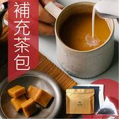 ↘團購省↘慢慢藏葉-立體茶包*20入/袋【3g大茶包】沖泡便利↘任選10袋。每袋只要$259↘