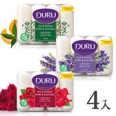 土耳其 Duru 植粹保濕皂 (85gx4入) 保濕香皂 經典 薰衣草 玫瑰 9331
