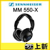 24期0利率 SENNHEISER 森海 賽爾 MM 550-X 耳機 無線 降噪 耳罩式 公司貨 《台南/上新》
