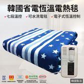 韓國省電恆溫電熱毯(款式隨機出貨)